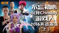 《中国游人纪》第十八期 不忘初心玩转ChinaJoy 游戏人2016再战高温(上)