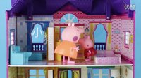 粉红小猪佩琪 佩奇搬新家【二】 佩佩猪趣味玩具拆箱试玩