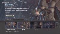 魔哒解说 Batman蝙蝠侠EP1 我要突突突啊 不要QTE