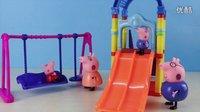 粉红小猪佩琪 佩奇和乔治去游乐场玩 玩具拆箱试玩