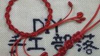 1单向平结编法 中国结编织教程