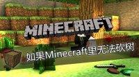 ★我的世界★Minecraft——如果MC里无法砍树 搞笑短片 (K Nebulae团队)