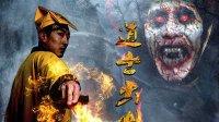 电影《道士出山1》:继林正英时代后最好的僵尸片,没有之一