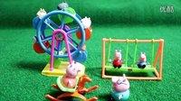 飞燕传媒 粉红猪小妹摩天轮秋千游乐园 小猪佩奇和小伙伴 佩佩猪 玩具拆箱试玩视频首播