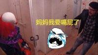 【笑实验】9期:厕所里的惊悚整人