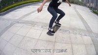 Do By Heart系列滑板教学-Ollie进阶练习 教程-冲突滑板制作