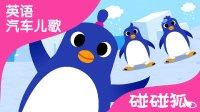 The Penguin Dance | 英语动物儿歌 | 碰碰狐!英语动物儿歌