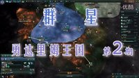 88解说《群星stellaris》勇达里姆王国实况攻略第2期,走科技路线,和AI拼研究