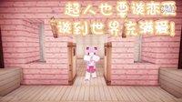 <五歌>★我的世界★MC【超人也要谈恋爱p24——给儿子讨老婆!】