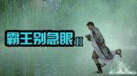 【霸王别急眼第二季】第七集:一个轻功水上漂的烦恼