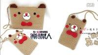 第10集小熊手机袋 iPad平板袋 -小萌羊手工坊新手零基础视频教程编织钩针毛线教程