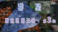 88解说《群星stellaris》勇达里姆王国实况攻略第3期,快速发展殖民,和平主义也宣战