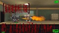 【辐射避难所1.6版】翔子手游EP5废土探索遭遇变异僵尸!阿西吧!