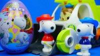 健达奇趣蛋 史努比糖果蛋 迪士尼 玩具 惊喜蛋 海底小纵队