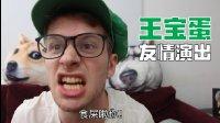 中文十级老外用各地方言教你不被老婆戴绿帽!这视频有毒!