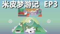 【米皮梦游记】EP3-一个可爱小狗的梦想(Mimpi Dreams)