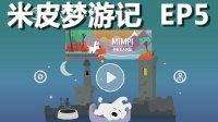 【米皮梦游记】EP5-一个可爱小狗的梦想(Mimpi Dreams)