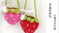 第12集 小萌羊手工坊草莓斜挎包(背包)毛线编织教程新手钩针基础教学视频视频