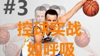 #简高篮球训练3#通过这四种训练叫你控球如呼吸!快速加强实战力