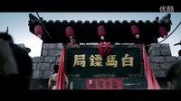 侠僧探案传奇【第03部】白马镖局