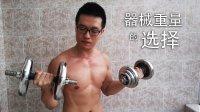关于无氧力量训练中器械哑铃杠铃重量的选择——宅男家庭健身160824期#宅男健身#