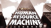 【FDylan】初识编程!第1-10关-人力资源机器攻略(Human Resource Machine)