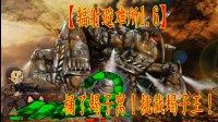 翔子手游【辐射避难所1.6版】ep6深入变异蝎子巢穴对战蝎子王