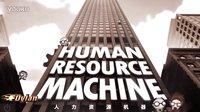 【FDylan】向高层前进!第11-15关-人力资源机器攻略(Human Resource Machine)