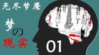 【怂TV】《无尽梦魇》01 梦境中感知恐惧!