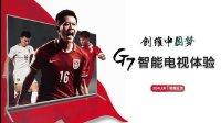 "「ZEALER|智慧生活」 创维""中国梦""-G7智能电视体验"