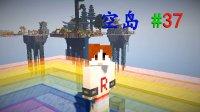 明月庄主★我的世界1.10师徒空岛生存EP37五光十色Minecraft
