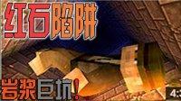 我的世界Minecraft#小波的红石岩浆陷阱!!#红石教程2                                  籽岷cf英雄联盟扁桃大橙子子豪