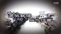 微记录片《吴侬软语·似水江南》——锡剧文化的传承与发展(6分钟精简版)