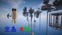 明月庄主★我的世界1.10师徒空岛生存EP38空投村民Minecraft
