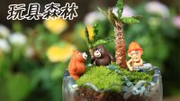 白白侠玩具森林:熊出没 熊大熊二阻止光头强砍树木