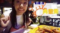 【VICTORIA】吃播|我最爱的肉蟹煲!!超级好吃~