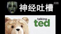 神经吐槽02之泰迪熊:最可爱的流氓