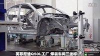 英菲尼迪Q50L工厂 焊装车间三坐标测量_