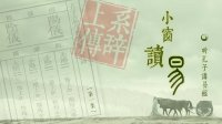 《系辞上传》第一集:天尊地卑