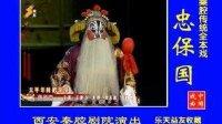 【精品】秦腔全本《忠保国》又名《黑叮本》王建力 米蓉 西安秦腔剧院