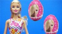 芭比娃娃 健达奇趣蛋 芭比公主 迪士尼 玩具 惊喜蛋