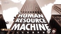 【FDylan】神奇的斐波那契~第22关-人力资源机器攻略(Human Resource Machine)