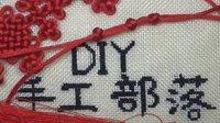 3双联结编法 中国结编织教程