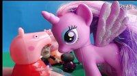粉红猪小妹 小猪佩奇 小马宝莉--水舞珠大猜想