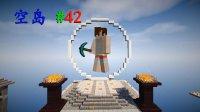 明月庄主★我的世界1.10师徒空岛生存EP42莲花宝座Minecraft
