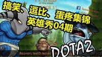 DOTA2集锦04期《搞笑、逗比、蛋疼》史诗级镜头dota英雄秀