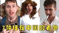 【王霸胆精分秀场】7种住在中国的歪果仁,你见过几种?