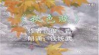 《秋色赋》作者:俊青 编辑朗诵:钱统武