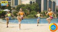 超模25减肥操 第3季| 海滩风高效燃脂健身操