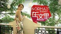 【日日煮】Norma在这里 - Organika Cafe Restaurant